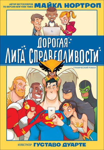 Дорогая Лига Справедливости - фото 1