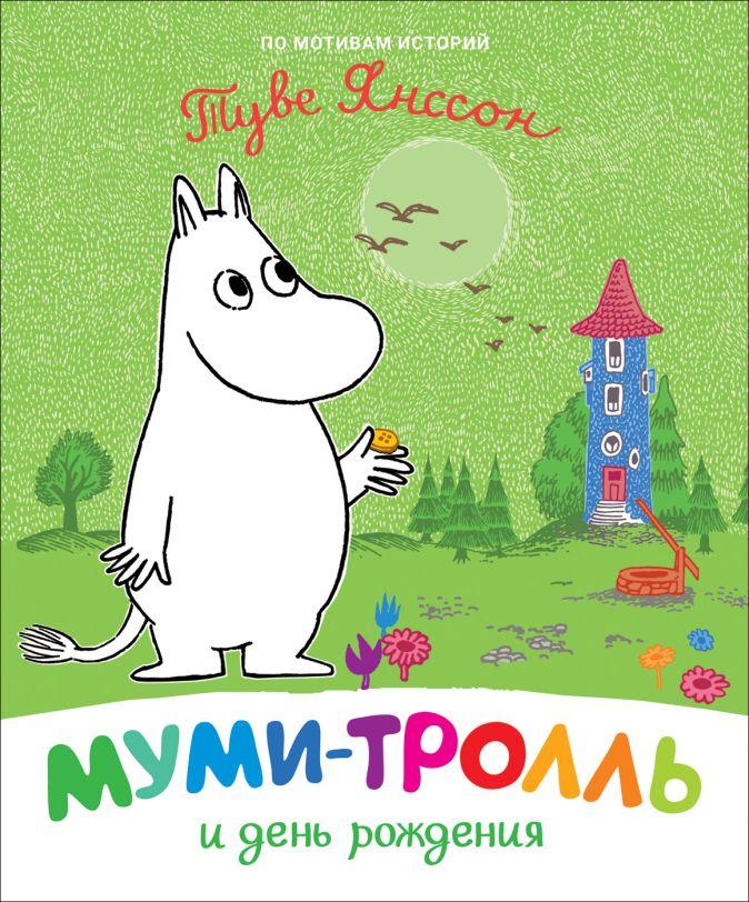Мельниченко М., Конча Н. - Муми-тролль и день рождения обложка книги