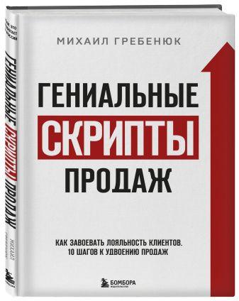 Михаил Гребенюк - Гениальные скрипты продаж. Как завоевать лояльность клиентов. 10 шагов к удвоению продаж. обложка книги