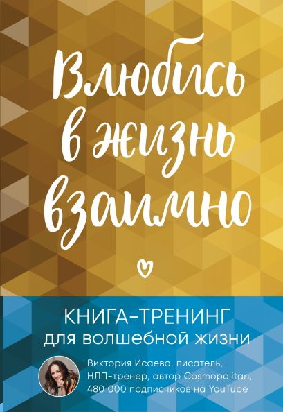 Влюбись в жизнь взаимно. Книга-тренинг для волшебной жизни - фото 1