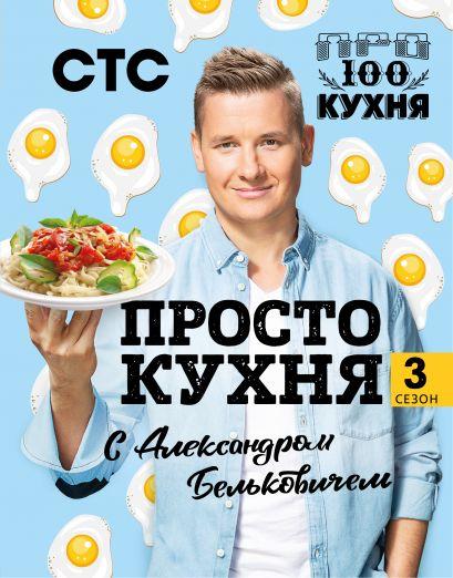 ПроСТО кухня с Александром Бельковичем. Третий сезон - фото 1