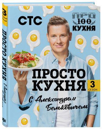 Александр Белькович - ПроСТО кухня с Александром Бельковичем. Третий сезон обложка книги