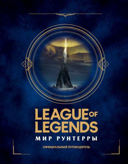League of Legends. Мир Рунтерры. Официальный путеводитель - фото 1