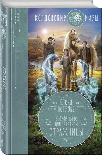 Елена Петрова - Второй шанс для Закатной Стражницы обложка книги