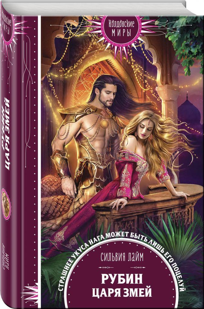 Сильвия Лайм - Рубин царя змей обложка книги