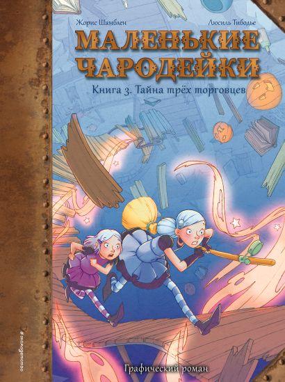 Маленькие чародейки. Книга 3: Тайна трех торговцев - фото 1