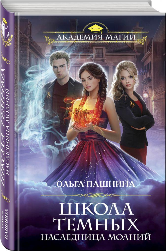 Ольга Пашнина - Школа темных. Наследница молний обложка книги