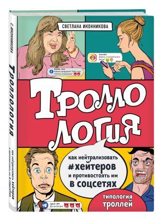Светлана Иконникова - Троллология. Как нейтрализовать хейтеров и противостоять им в соцсетях обложка книги