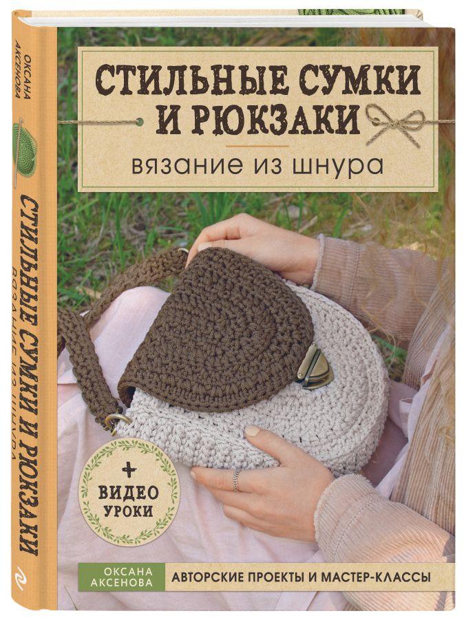 Оксана Аксенова - Вязание из шнура. Стильные сумки и рюкзаки обложка книги