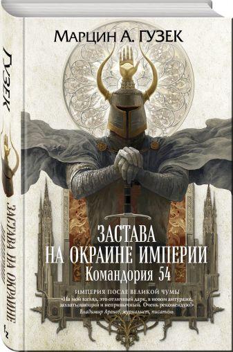 Марцин А. Гузек - Застава на окраине Империи. Командория 54 обложка книги