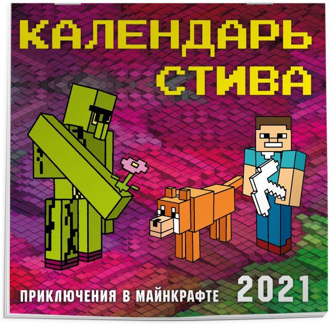 Гитлиц А.В. - Календарь Стива 2021. Приключения в Майнкрафте (300х300) обложка книги