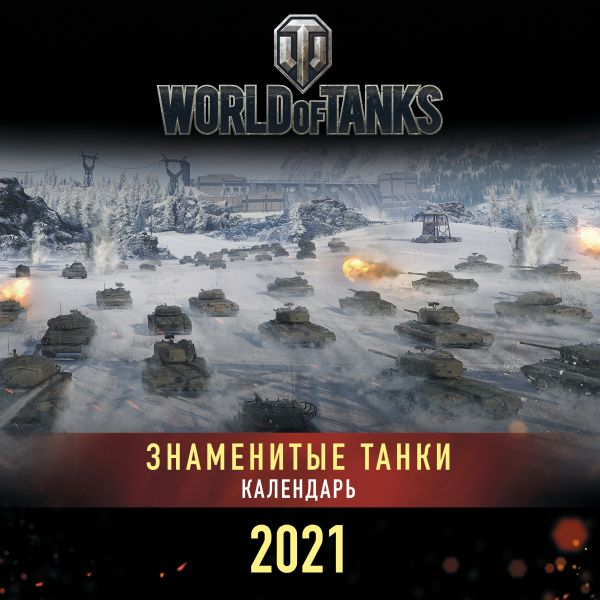 Настенный календарь на 2021 год «Танки. World of Tanks», 30х30 см