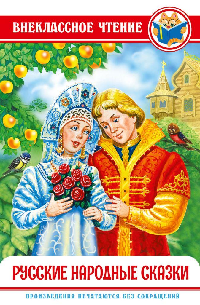 Внеклассное Чтение. Русские Народные Сказки