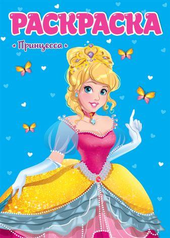 Раскраска Для Девчонок. Принцесса