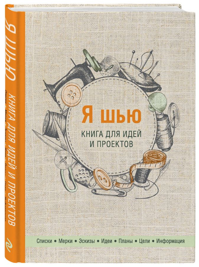 Я шью. Книга для идей и проектов (2-е оформление)