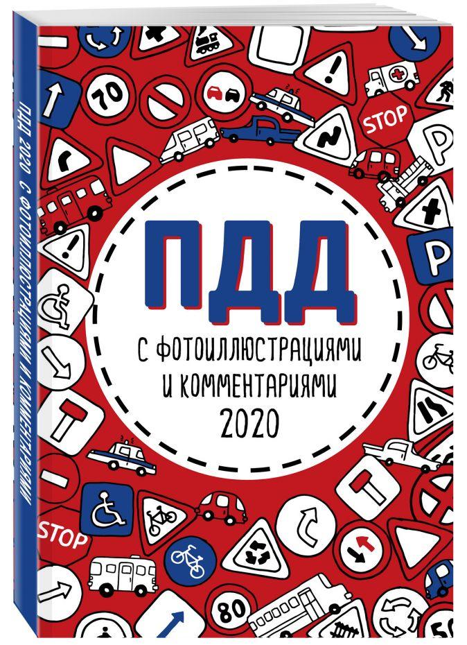 ПДД с фотоиллюстрациями и комментариями (редакция 2020)
