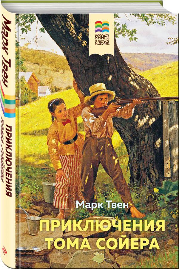 Приключения Тома Сойера ( Твен Марк  )