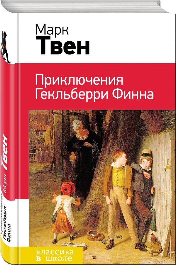 Приключения Гекльберри Финна ( Твен Марк  )