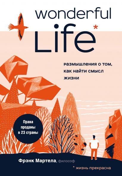 Wonderful Life. Размышления о том, как найти смысл жизни - фото 1
