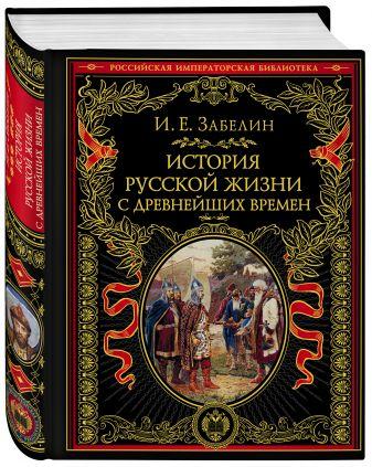 И. Е. Забелин - История русской жизни с древнейших времен обложка книги