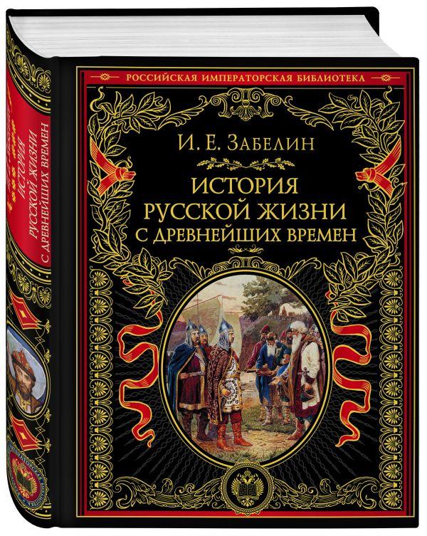 История русской жизни с древнейших времен ( Забелин Иван Егорович  )