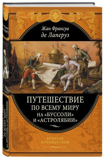 Жан Франсуа де Лаперуз - Путешествие по всему миру на «Буссоли» и «Астролябии» обложка книги