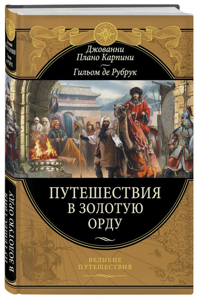 Джованни Карпини, Гильом де Рубрук - Путешествия в Золотую Орду обложка книги
