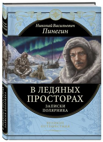 Николай Пинегин - В ледяных просторах. Записки полярника обложка книги
