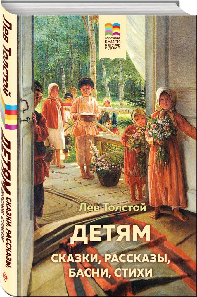 Лев Толстой - Детям обложка книги