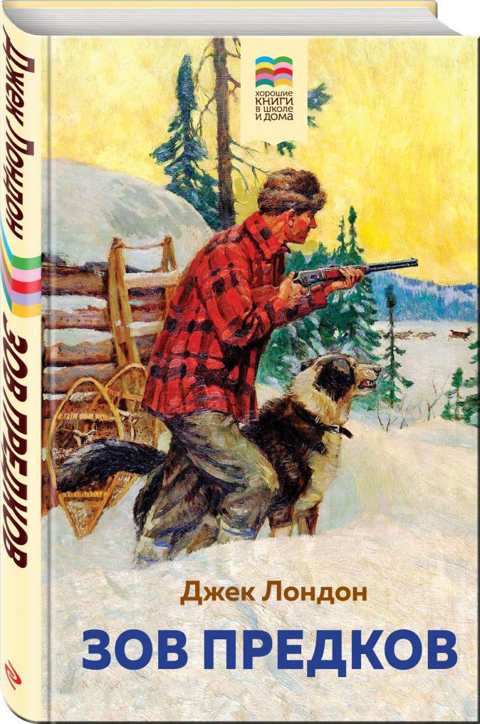 Джек Лондон - Зов предков обложка книги