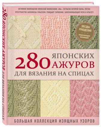 NIHON VOGUE Corp. - 280 японских ажуров для вязания на спицах. Большая коллекция изящных узоров обложка книги