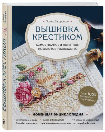 Полина Загоровская - Вышивка крестиком. Самое полное и понятное пошаговое руководство обложка книги