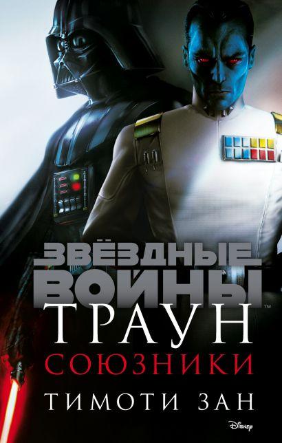 Звёздные войны: Траун. Союзники - фото 1