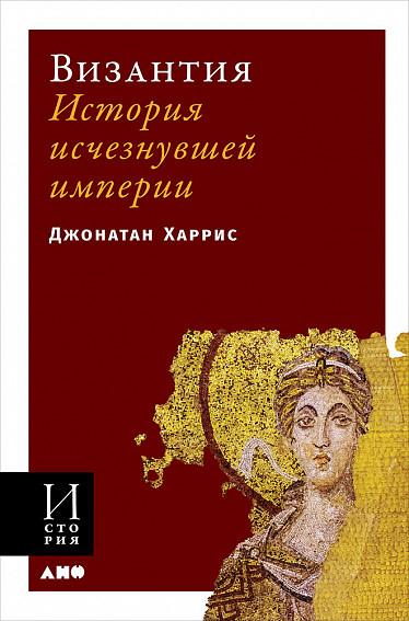 Византия: История исчезнувшей империи (обложка) ( Харрис Джонатан  )