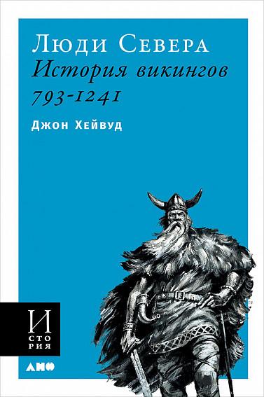 Люди Севера: История викингов. 793-1241 (обложка) ( Хейвуд Д.  )