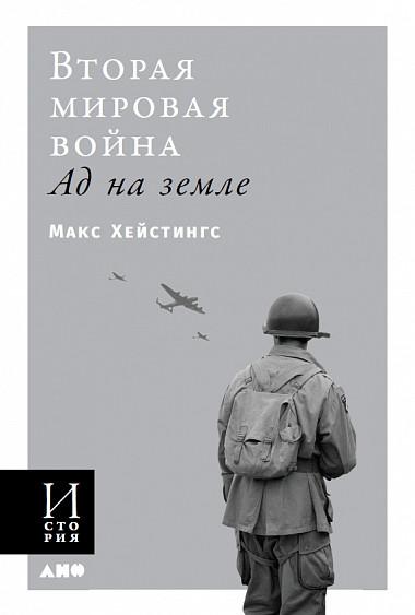Хейстингс М. - Вторая мировая война: Ад на земле (обложка) обложка книги
