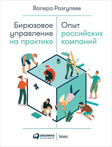 Бирюзовое управление на практике: Опыт российских компаний