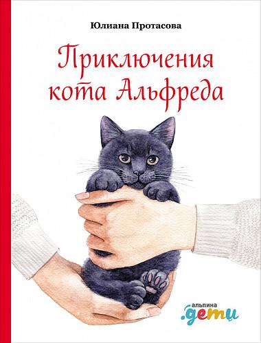 Протасова Ю. - Приключения кота Альфреда обложка книги