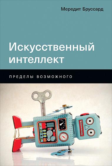 Бруссард М. - Искусственный интеллект: Пределы возможного обложка книги