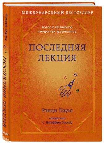 Рэнди Пауш - Последняя лекция (новое оформление) обложка книги