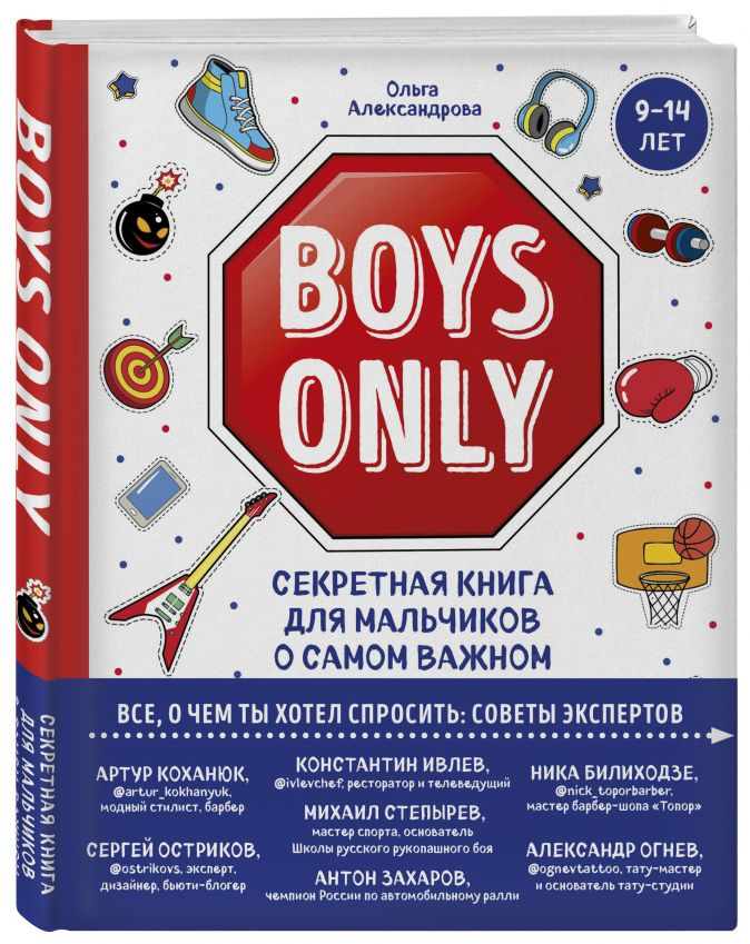 Ольга Александрова - Boys Only. Секретная книга для мальчиков о самом важном обложка книги