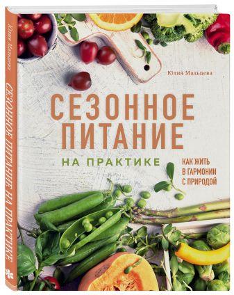 Юлия Мальцева - Сезонное питание на практике. Как жить в гармонии с природой обложка книги