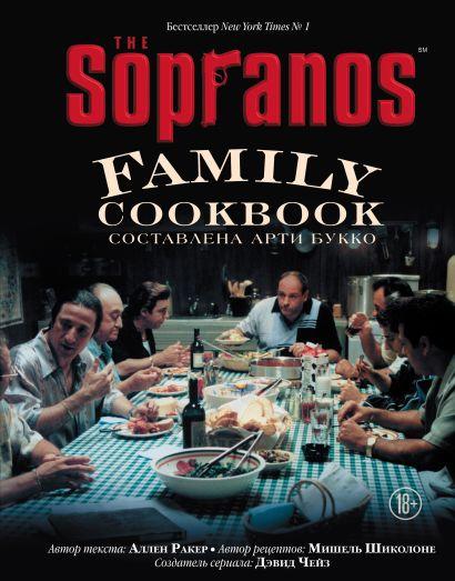 The Sopranos Family Cookbook. Кулинарная книга клана Сопрано - фото 1