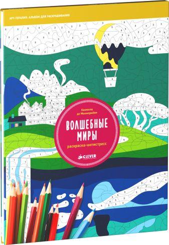Монморийон К. - Раскраска-антистресс. Волшебные миры обложка книги