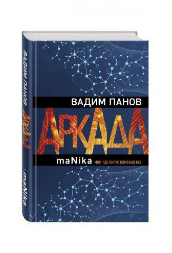Вадим Панов - Аркада. Эпизод третий. maNika обложка книги