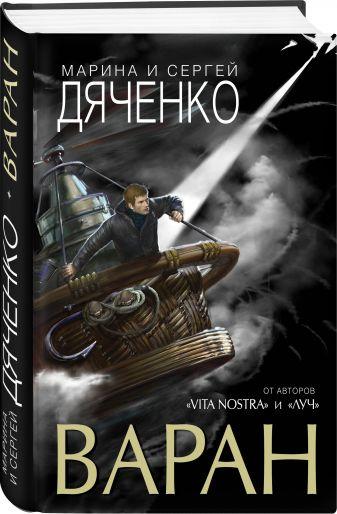 Марина и Сергей Дяченко - Варан обложка книги