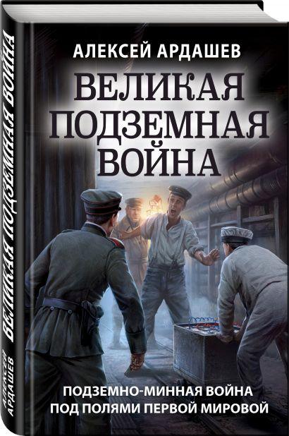 Великая подземная война. Очерк подземно-минной войны под полями Первой мировой - фото 1