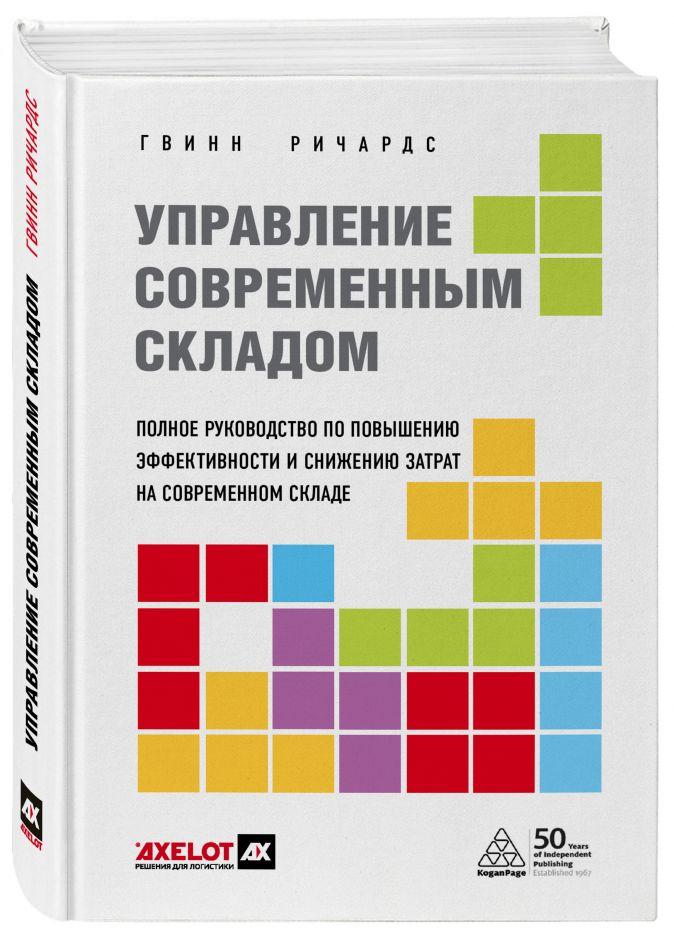 Гвинн Ричардс - Управление современным складом. 2-е издание обложка книги