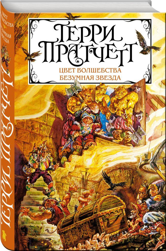 Терри Пратчетт - Цвет волшебства. Безумная звезда обложка книги