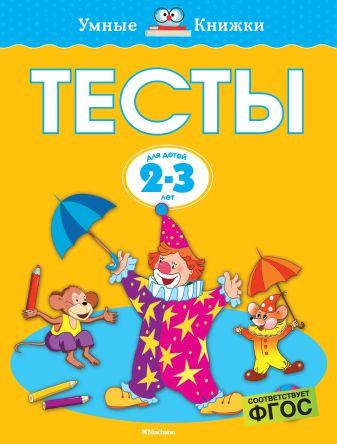 Земцова О.Н. - Тесты (2-3 года) обложка книги